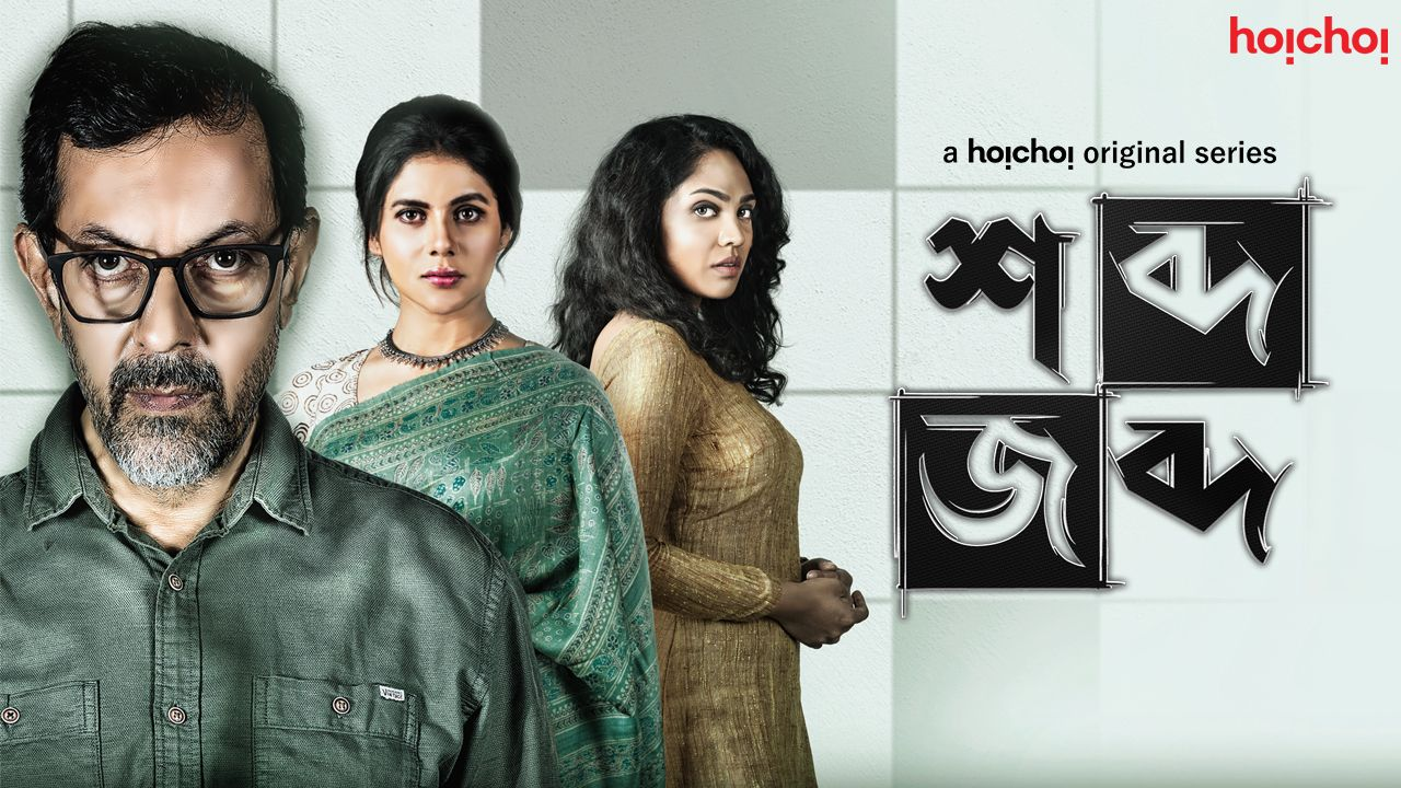 Shobdo Jobdo: Rajat Kapoor's Foray into the Web Format